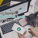 มาตรการจาก Google สนับสนุน Work from home ในช่วงวิกฤติ COVID-19