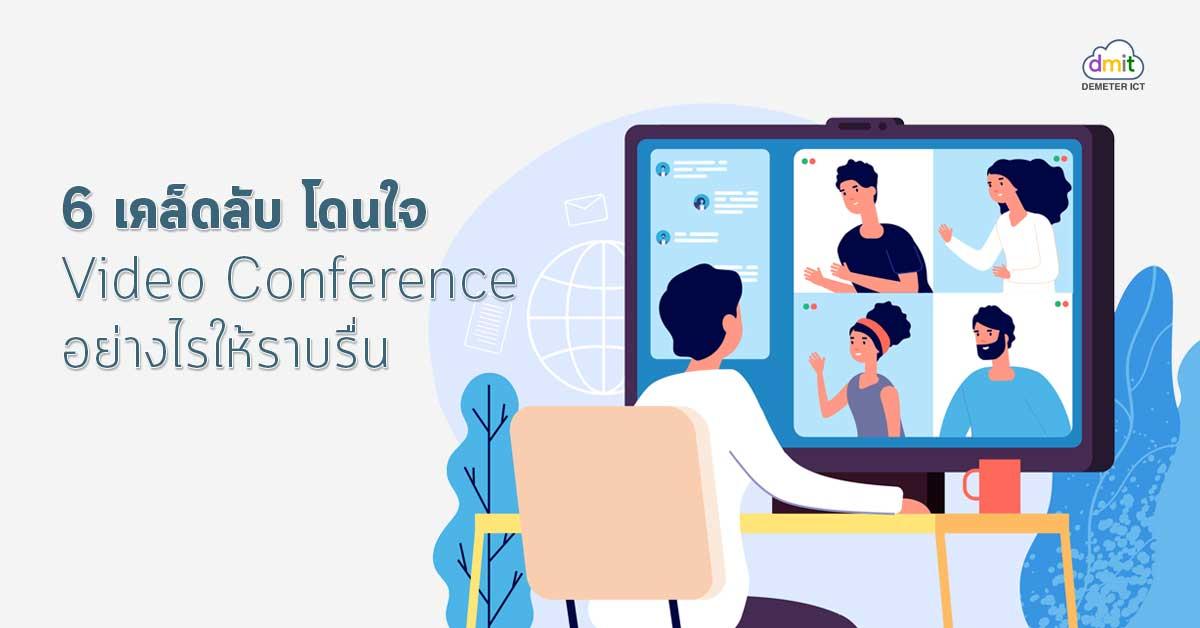 6 เคล็ดลับ Video Conference อย่างไรให้ราบรื่น