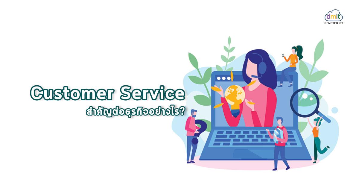 Customer Service สำคัญต่อธุรกิจอย่างไร?