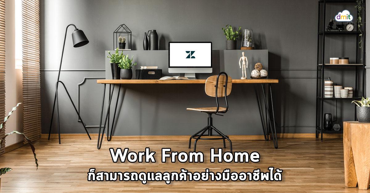 Work From Home ก็ดูแลลูกค้าอย่างมืออาชีพได้