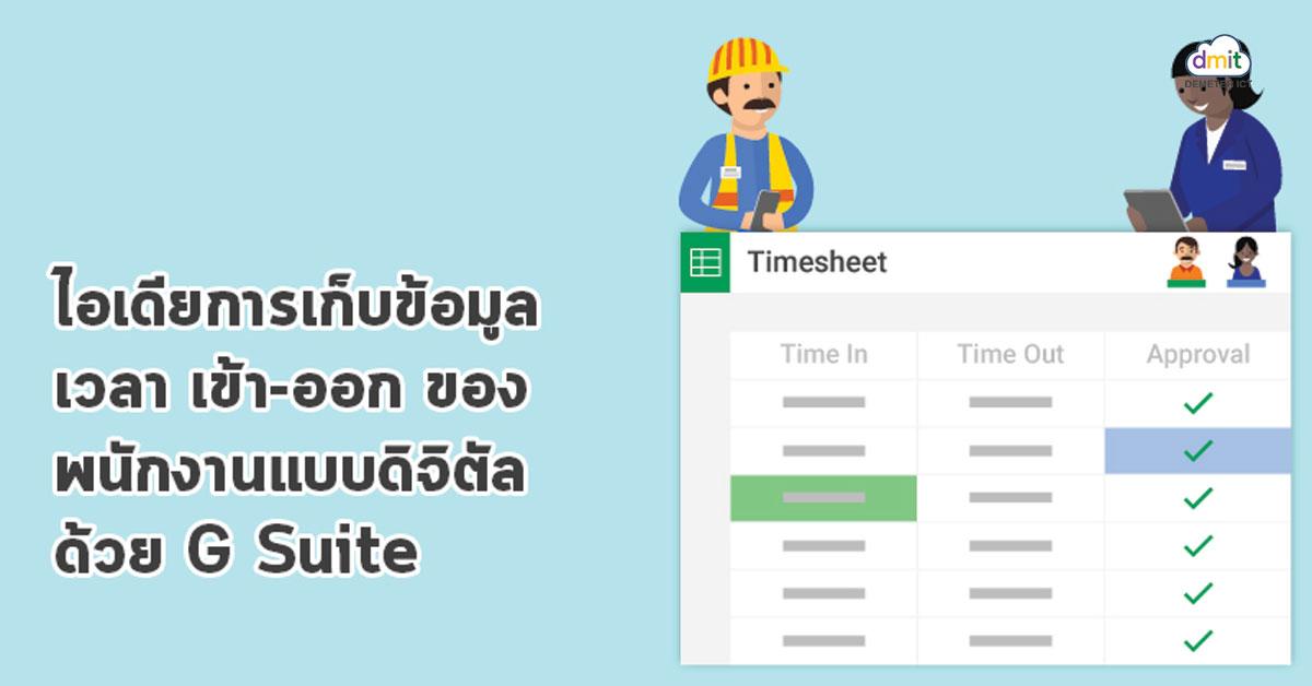 เก็บข้อมูลเวลาเข้า-ออกของพนักงานด้วยเครื่องมือ G Suite