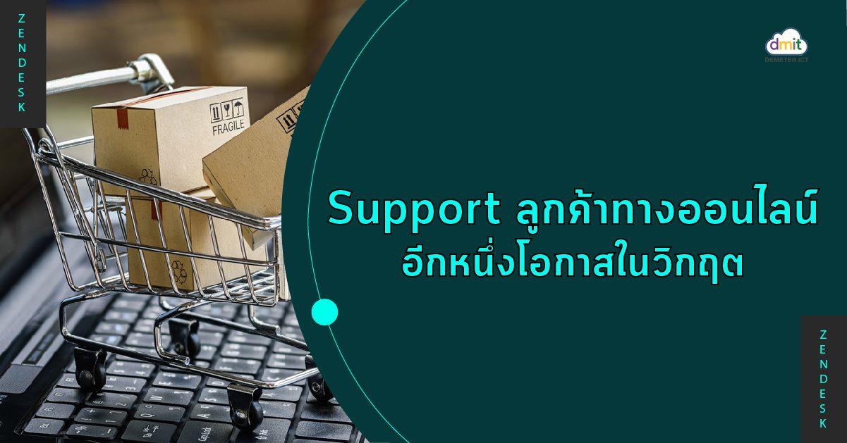 Customer Support ทางออนไลน์ อีกหนึ่งโอกาสในวิกฤต