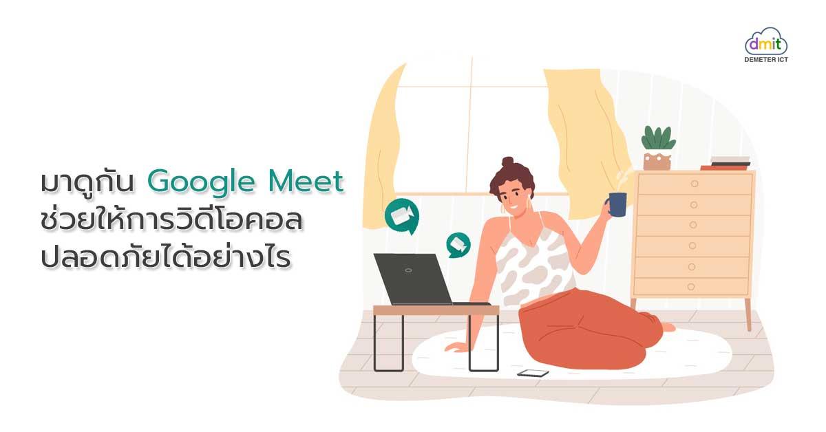 มาดูกัน Google Meet ช่วยให้การวิดีโอคอลปลอดภัยได้อย่างไร