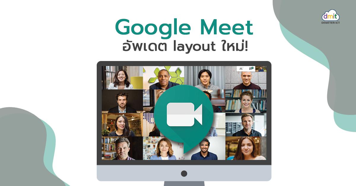 อัพเดต layout ใหม่ ใน Google Meet