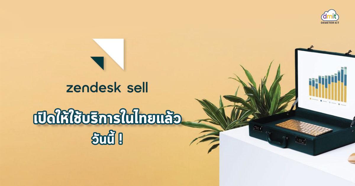 Zendesk Sell เปิดให้บริการที่แรกในไทยแล้ว วันนี้!