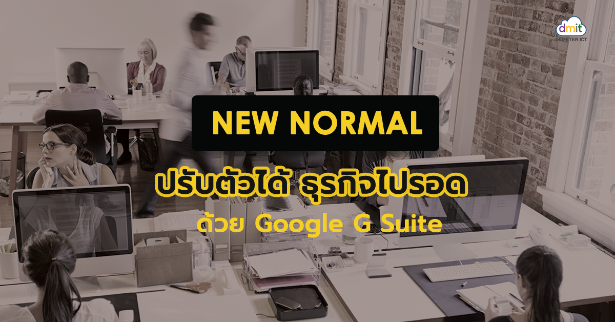 New Normal ปรับตัวได้ ธุรกิจไปรอด ด้วย Google G Suite