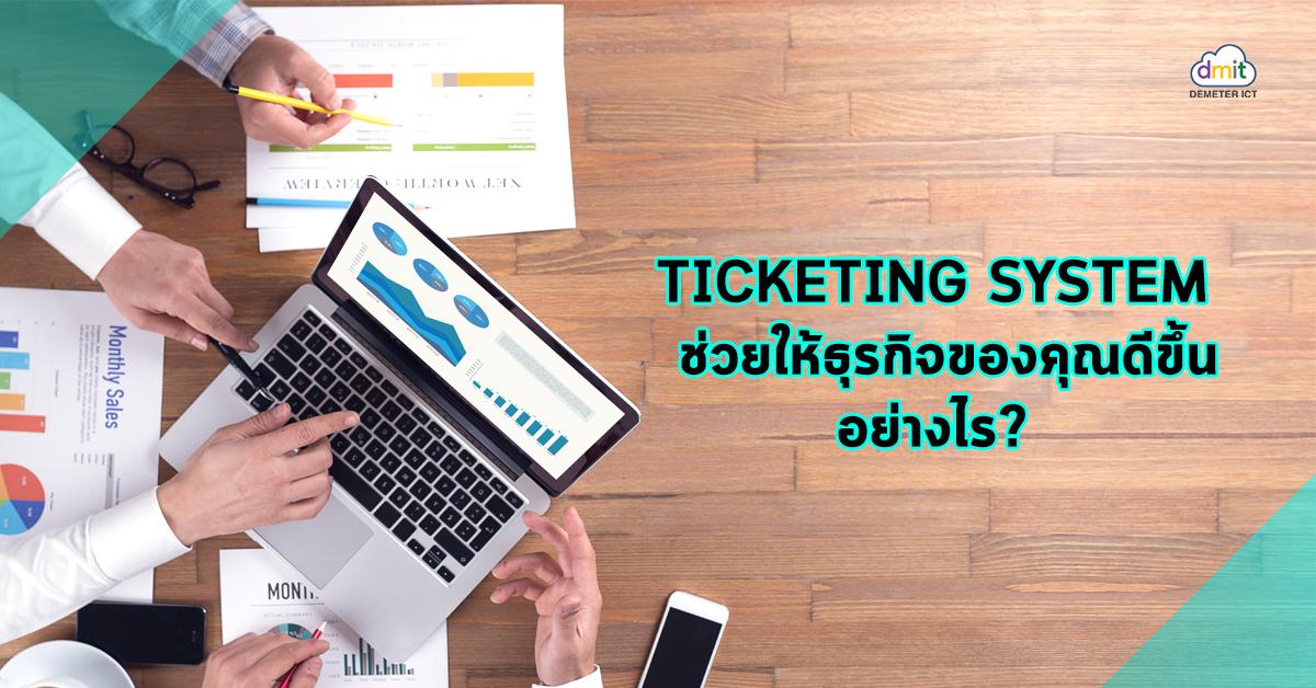 Ticketing System ช่วยให้ธุรกิจของคุณดีขึ้นอย่างไร?
