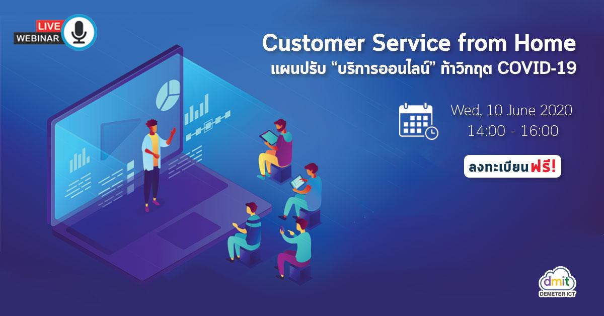 Customer Service from Home แผนปรับ 'บริการออนไลน์' ท้าวิกฤตโควิด-19