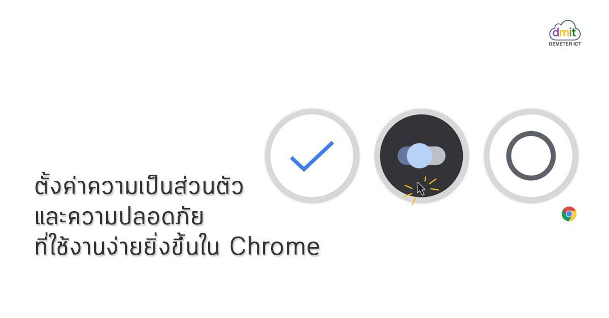 ตั้งค่าความเป็นส่วนตัวและความปลอดภัยที่ใช้ง่ายยิ่งขึ้นใน Chrome