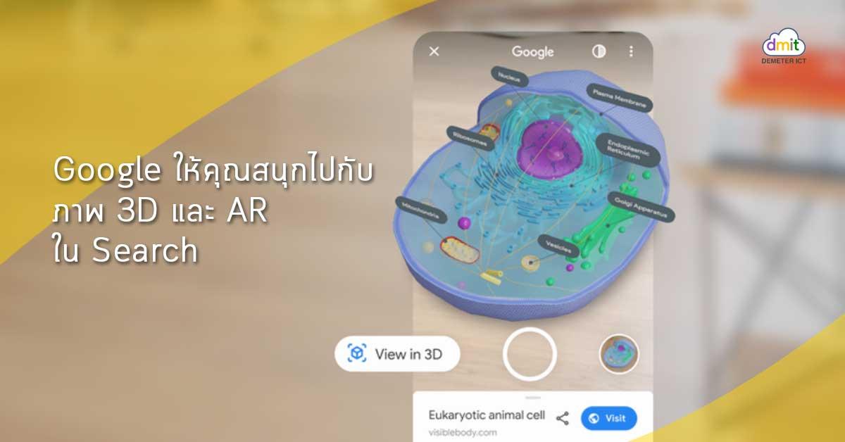 Google ให้คุณสนุกไปกับภาพ 3D และ AR ใน Search