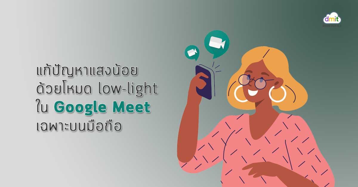 แก้ปัญหาแสงน้อยด้วยโหมด low-light ใน Google Meet เฉพาะบนมือถือ