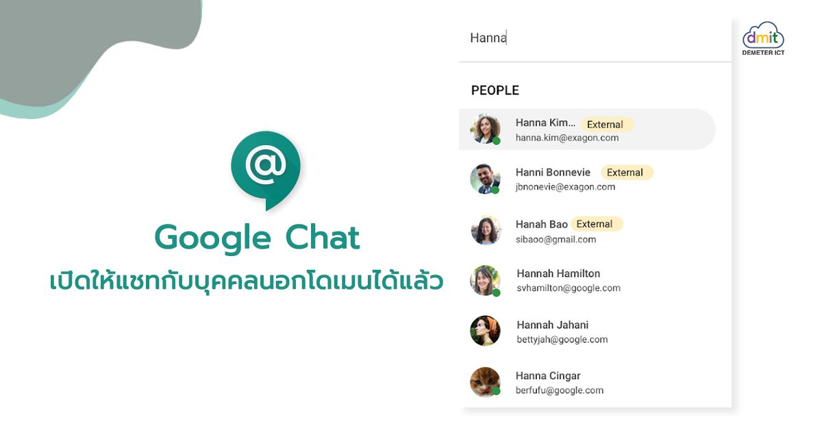 แชทกับบุคคลนอกโดเมนด้วย Google Chat ได้แล้ว