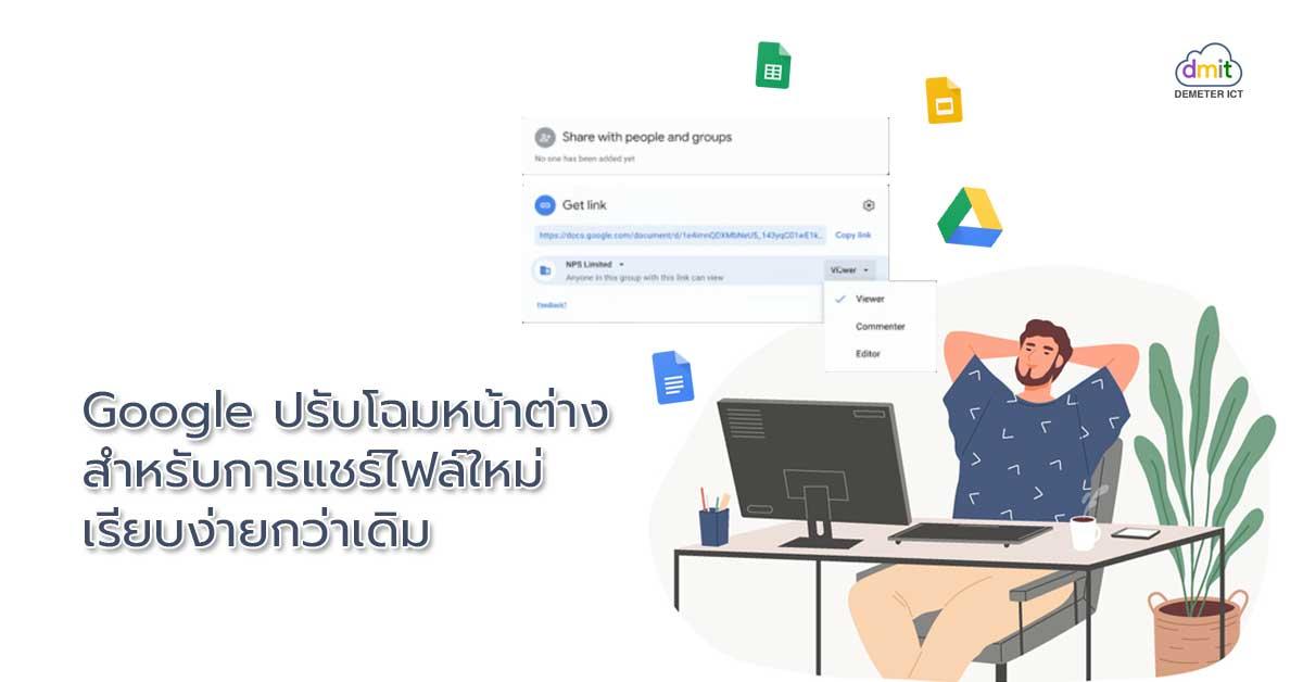 Google ปรับโฉมหน้าต่างสำหรับการแชร์ไฟล์ใหม่ เรียบง่ายกว่าเดิม