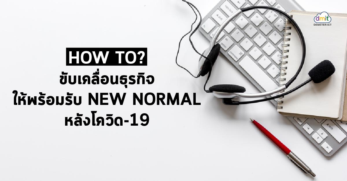 How to ขับเคลื่อนธุรกิจ ให้พร้อมรับ New Normal หลังโควิด-19