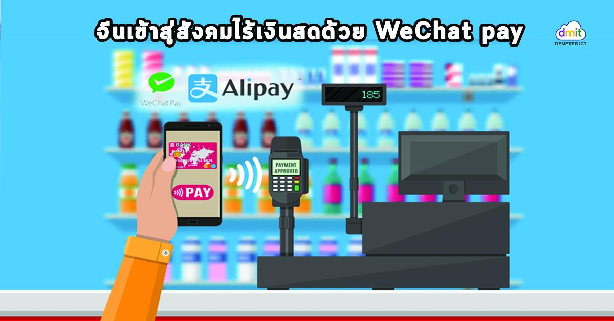 จีนเข้าสู่สังคมไร้เงินสดด้วย WeChat pay