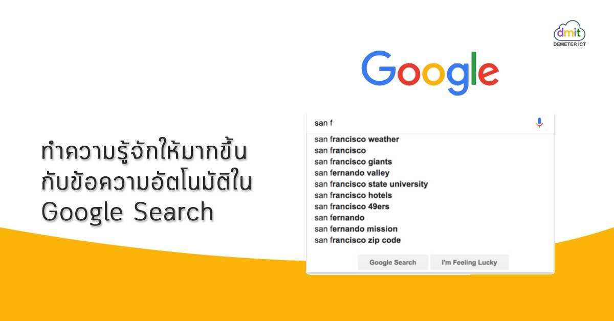 ทำความรู้จักให้มากขึ้นกับข้อความอัตโนมัติใน Google Search
