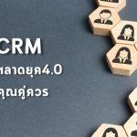 กลยุทธ์ CRM การตลาดยุค 4.0 ที่คุณคู่ควร