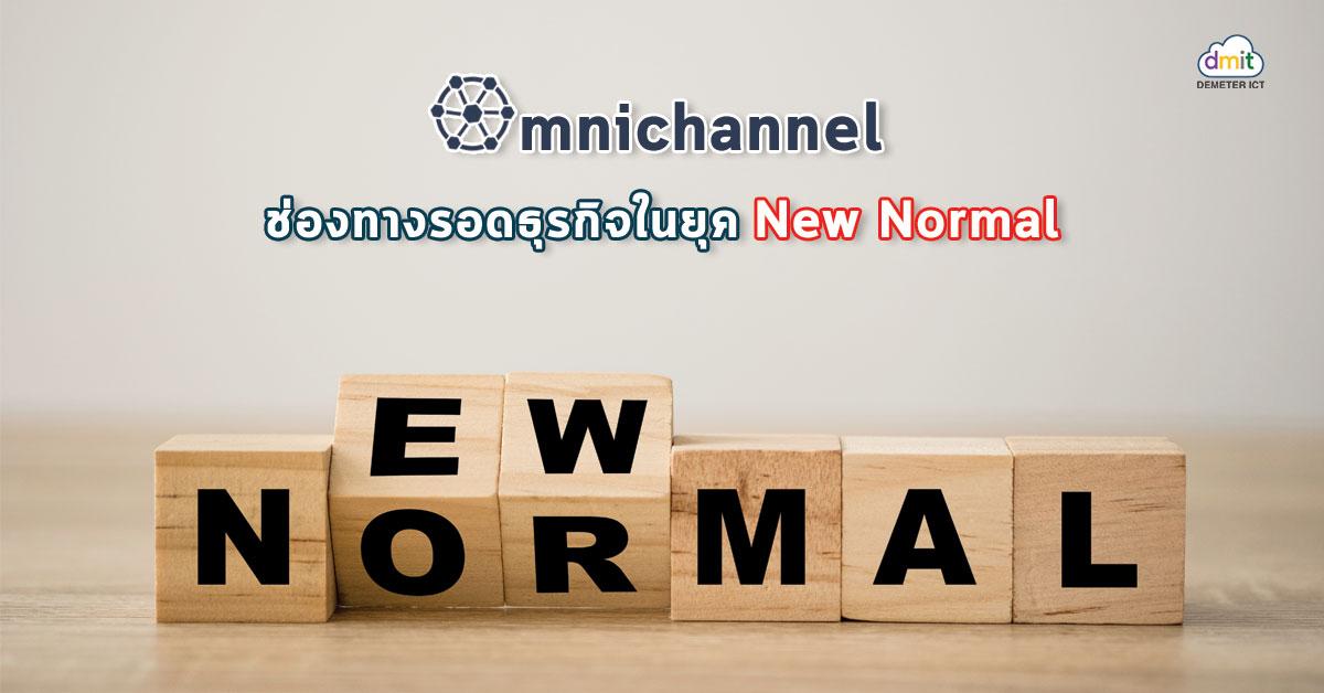 OmniChannel ช่องทางรอดในธุรกิจยุค New Normal