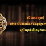 เปิดกลยุทธ์ สร้าง Customer Engagement อย่างไร ผูกใจลูกค้าให้อยู่กับแบรนด์