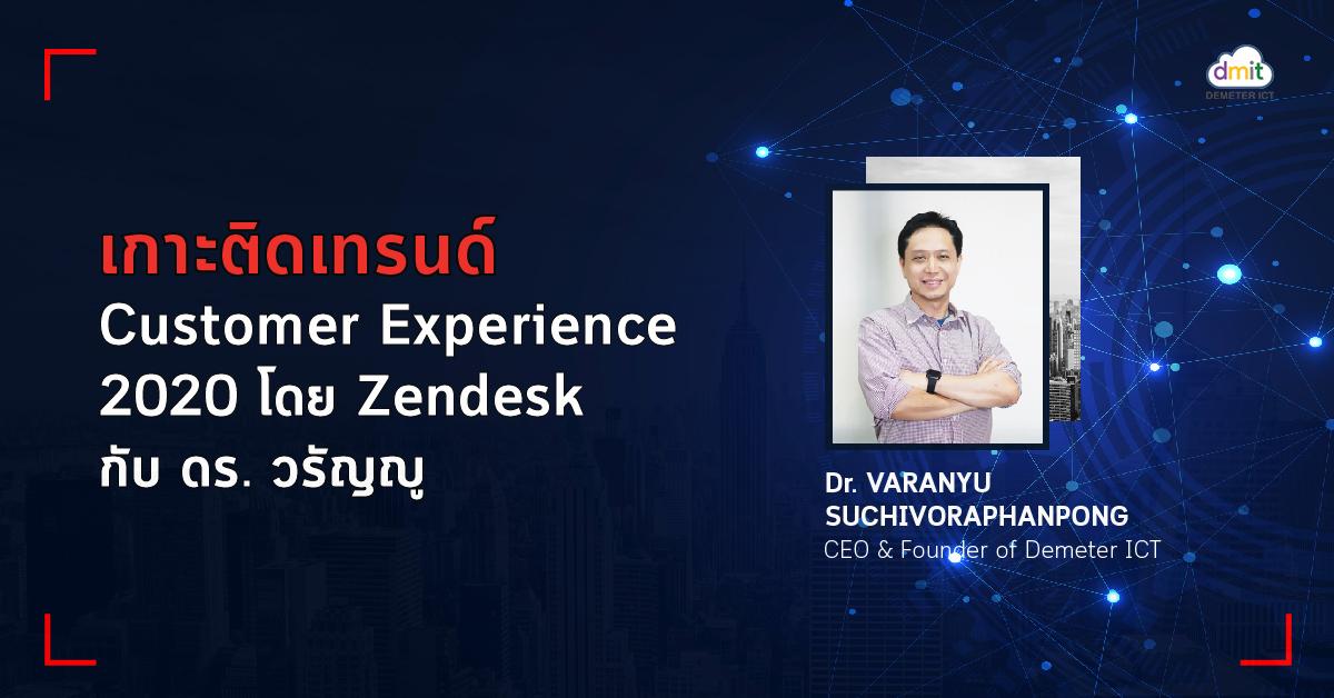 เกาะติดเทรนด์ Customer Experience 2020 โดย Zendesk กับ ดร. วรัญญู