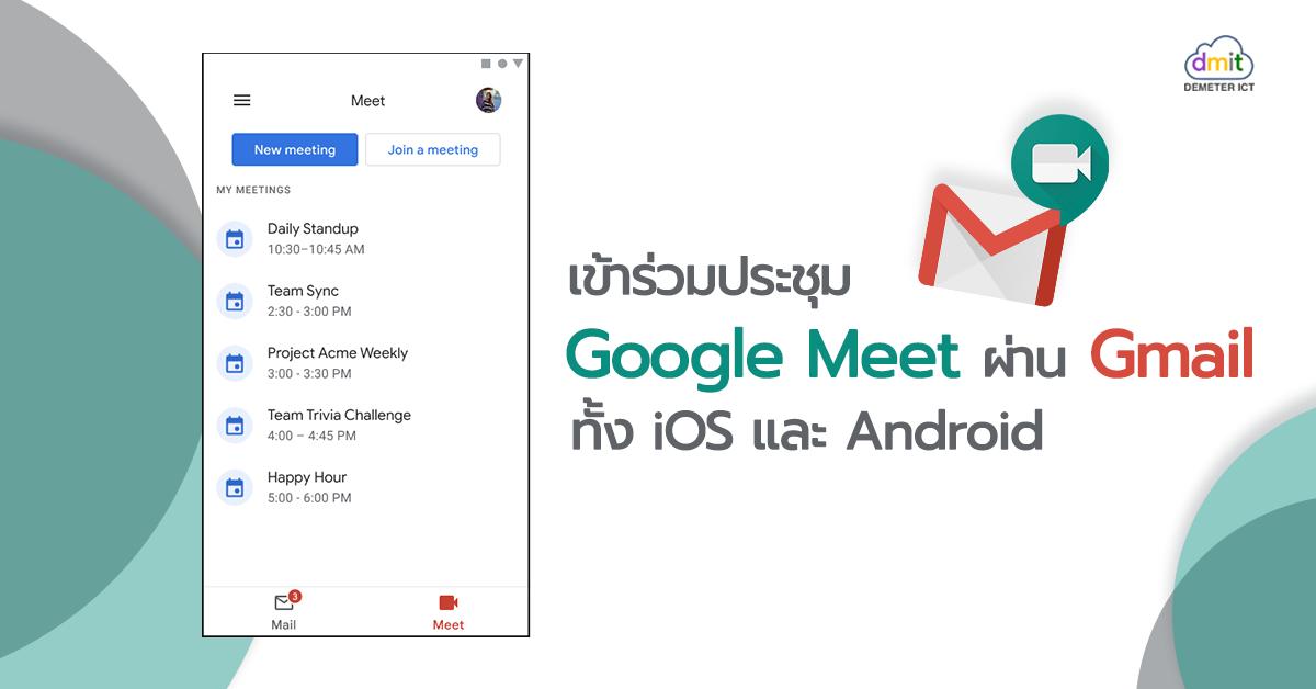 Google Meet ใน Gmail สำหรับ iOS และ Android