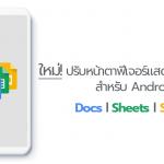 ปรับหน้าตาฟีเจอร์แสดงความคิดเห็นสำหรับ Android