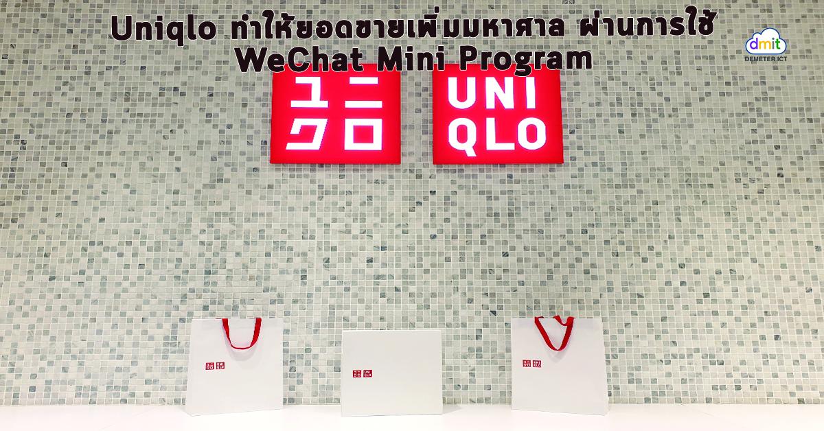 Uniqlo ทำให้ยอดขายเพิ่มมหาศาล ผ่านการใช้ WeChat Mini Program