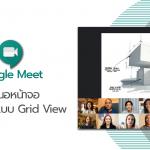 Google Meet อัพเดตการนำเสนอหน้าจอ พร้อมมุมมองแบบ Grid view