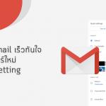 ตั้งค่า Gmail เร็วทันใจด้วยฟีเจอร์ใหม่ Quick setting
