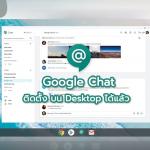 ติดตั้ง Google Chat App ไว้ที่ desktop ได้แล้ว