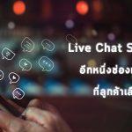 Live Chat Support อีกหนึ่งช่องทางฮิตที่ลูกค้าเลือก