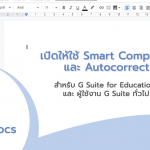Smart Compose กับ Autocorrect สำหรับ G Suite for Education และ ผู้ใช้งาน G Suite ทั่วไป