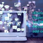 เชื่อมทุกช่องทางไร้รอยต่อด้วย Social Messaging add-on