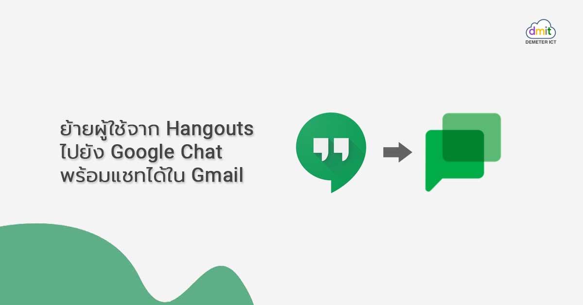 ย้ายผู้ใช้จาก Hangouts ไปยัง Google Chat พร้อมแชทได้ใน Gmail