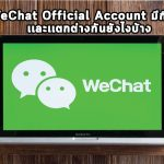 WeChat Official Accounts มีกี่เเบบ เเละเเตกต่างกันยังไงบ้าง