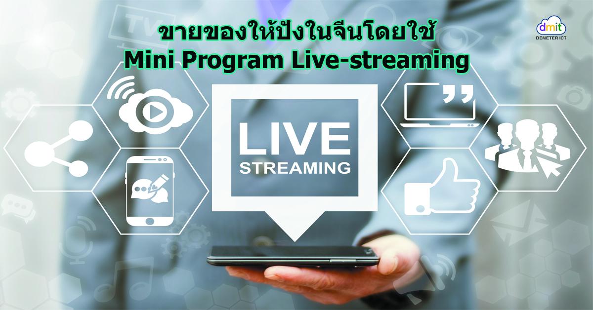 ขายของให้ปังในจีนโดยใช้ Mini Program Live-streaming