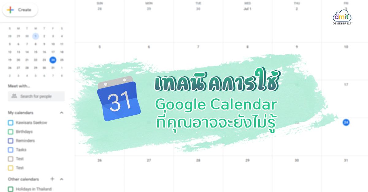 เทคนิคการใช้ Google Calendar ที่คุณอาจจะยังไม่รู้