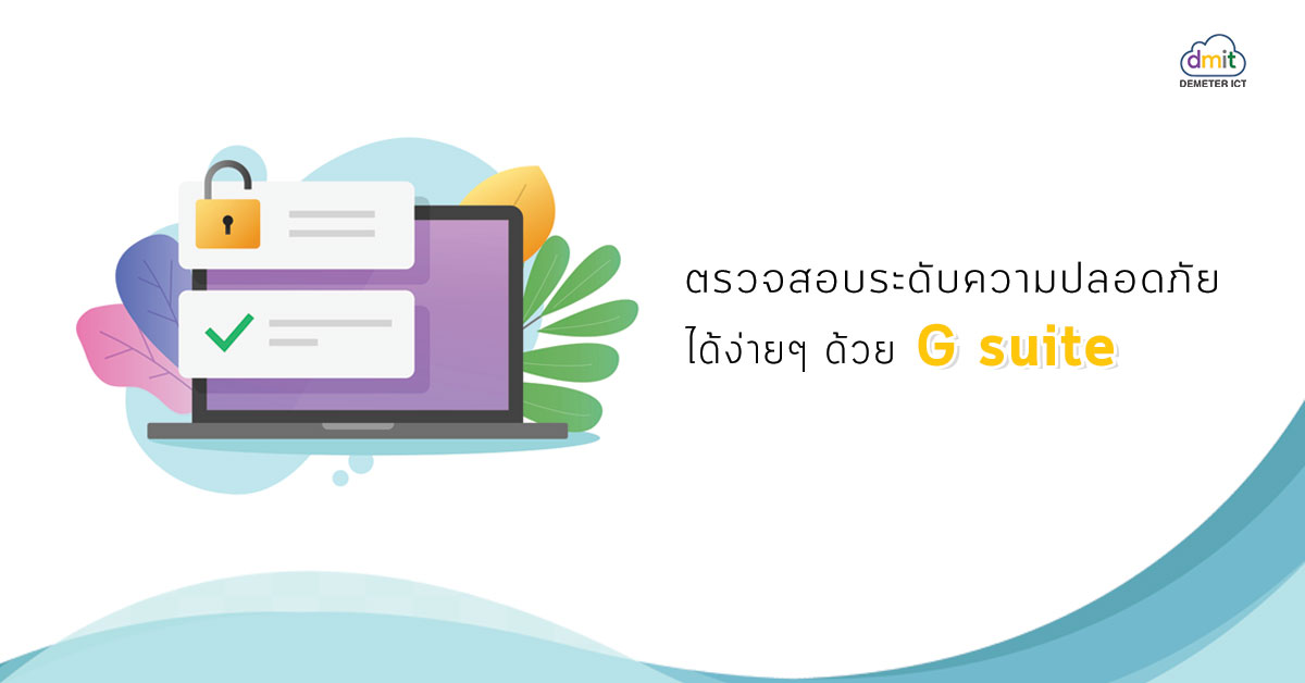 ตรวจสอบความปลอดภัยของรหัสผ่านได้ง่ายๆด้วย G suite