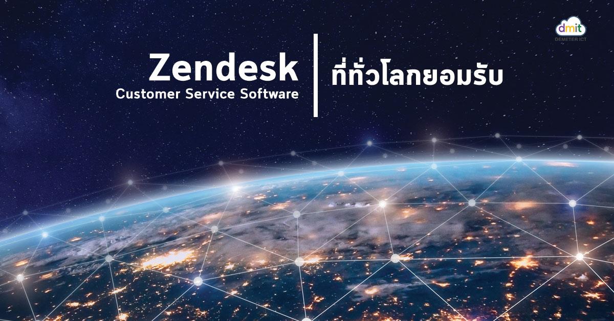 """Zendesk"" Customer Service Software ที่ทั่วโลกยอมรับ"