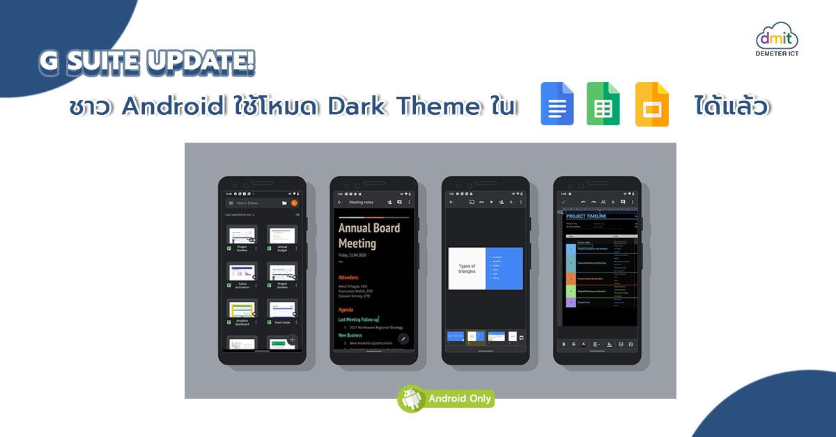 Android ใช้โหมด Dark Theme ใน Docs, Sheets และ Slides ได้แล้ว