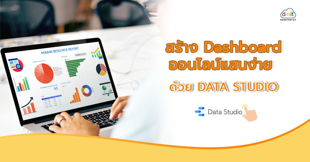 สร้าง Dashboard ออนไลน์แสนง่าย ด้วย Data Studio