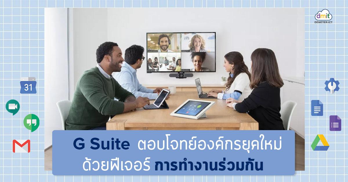 G Suite ตอบโจทย์องค์กรยุคใหม่ ด้วยฟีเจอร์การทำงานร่วมกัน