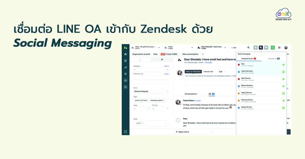 เชื่อมต่อ LINE OA เข้ากับ Zendesk ด้วย Social Messaging