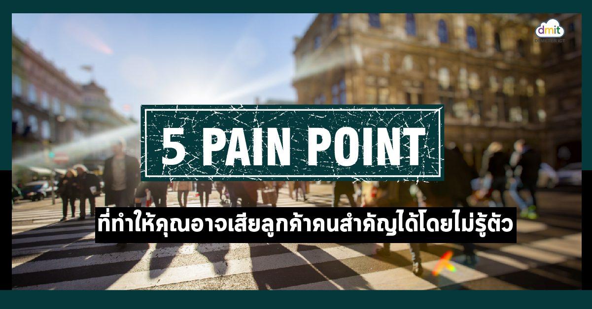 5 Pain Points ที่ทำให้คุณอาจเสียลูกค้าคนสำคัญได้โดยไม่รู้ตัว