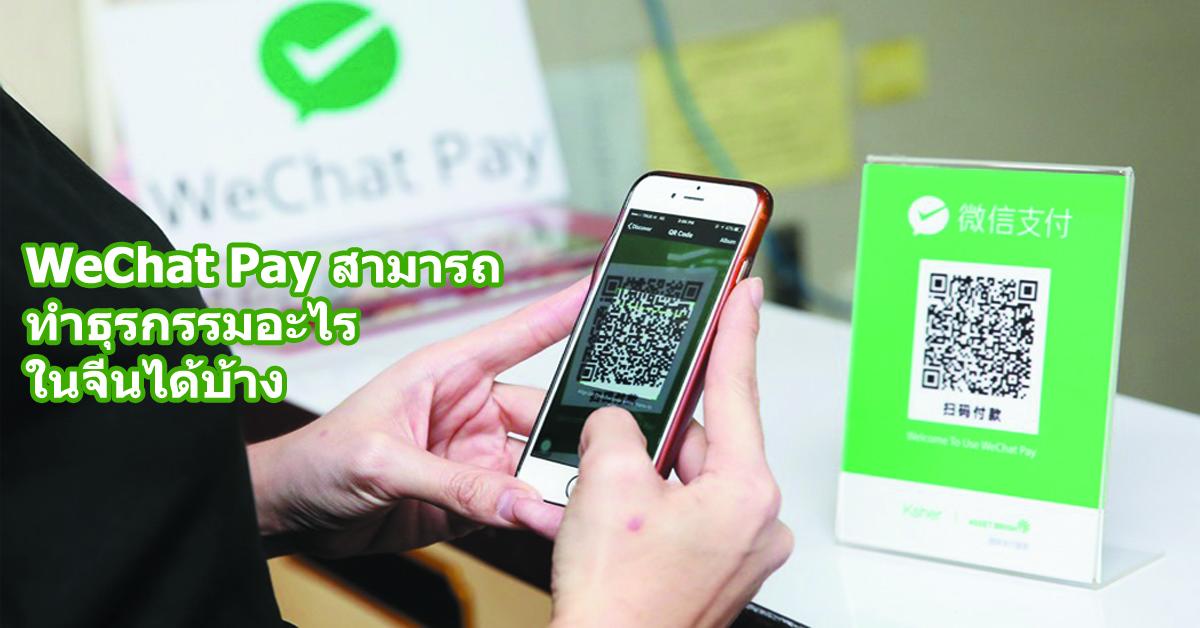 WeChat Pay สามารถทำธุรกรรมอะไรในจีนได้บ้าง