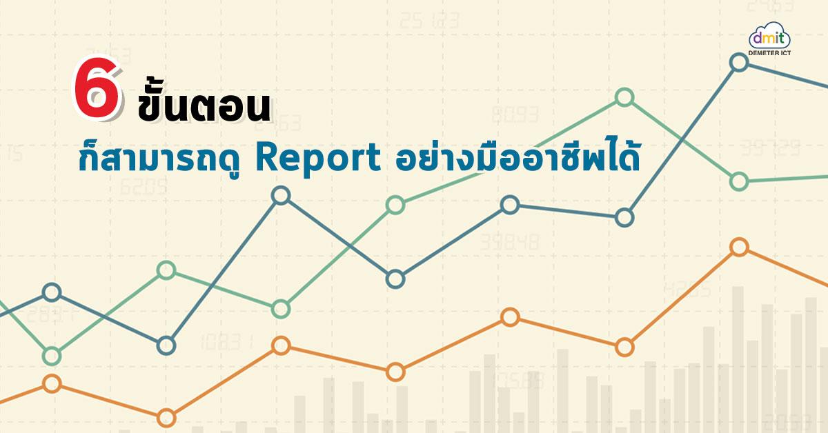 6 ขั้นตอนก็สามารถดู Report อย่างมืออาชีพได้ด้วย Zendesk