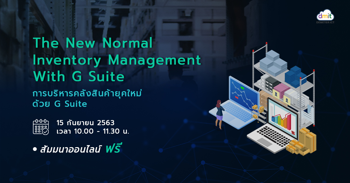 The New Normal Inventory Management with G Suite: การบริหารคลังสินค้ายุคใหม่ด้วย G Suite