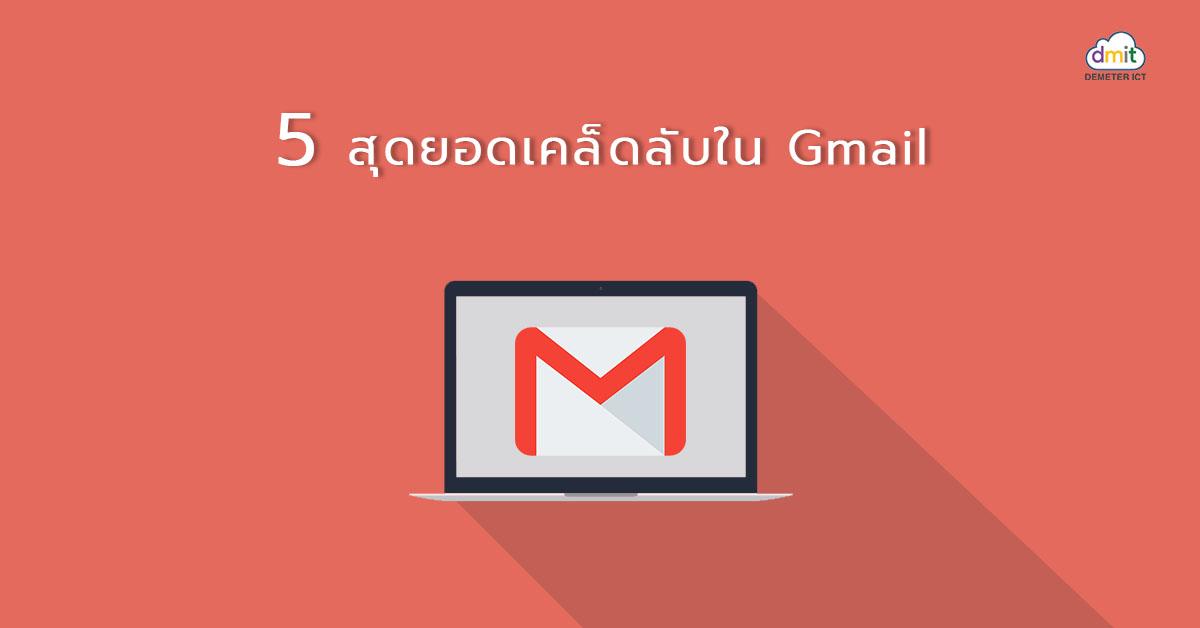 5  สุดยอดเคล็ดลับใน Gmail