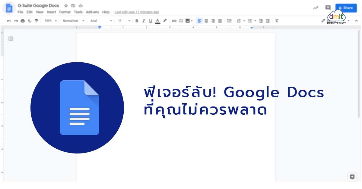 ฟีเจอร์ลับ! Google Docs ที่คุณไม่ควรพลาด
