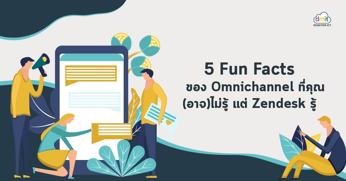 5 Fun Facts ของ Omnichannel ที่คุณ(อาจ)ไม่รู้ แต่ Zendesk รู้